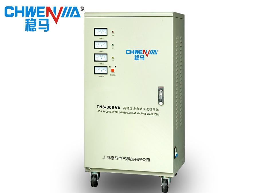 三相TNS-30KVA高精度稳压器