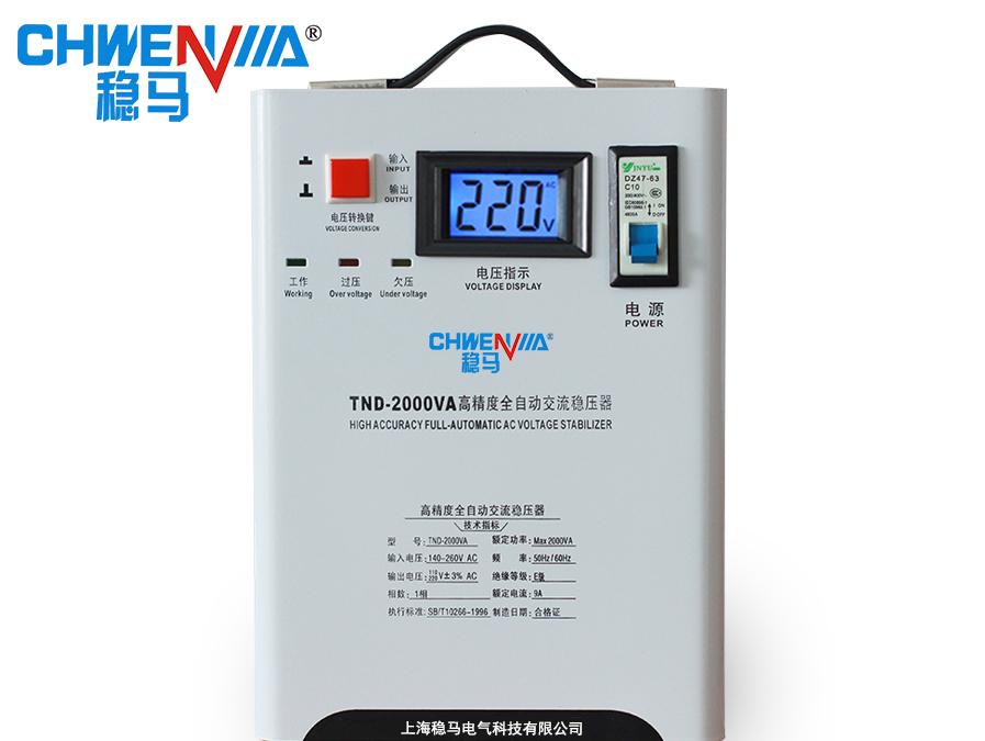 SVC高精度稳压器