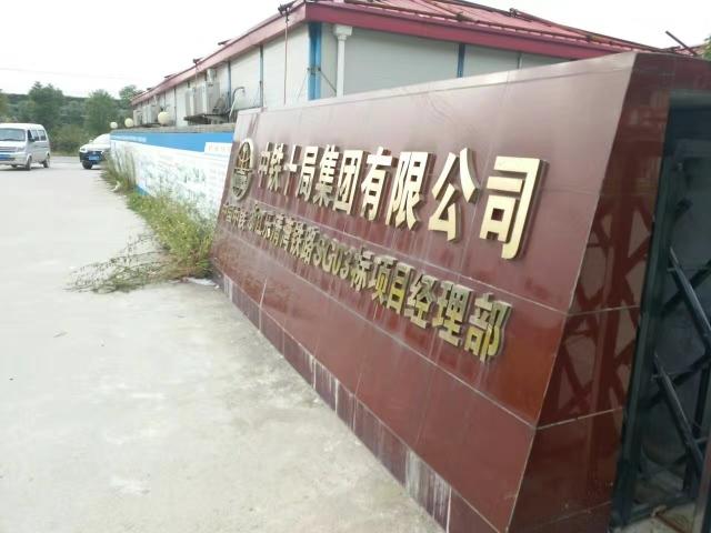 中铁十局乐清湾铁路红岩隧道