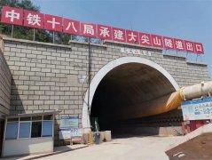 中铁十八局承建大尖山隧道出口